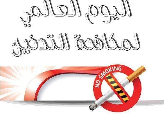 أفكار لليوم العالمي للتدخين
