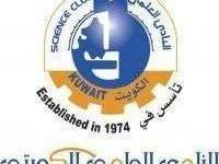 معلومات عن النادي العلمي الكويتي
