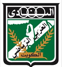 Photo of معلومات عن النادي العربي الكويتي