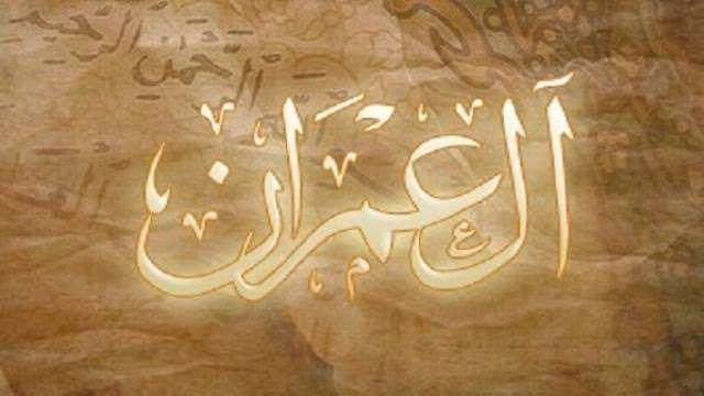فضل سورة آل عمران ..