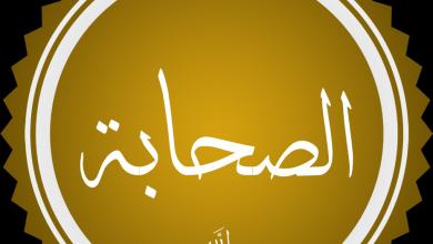 Photo of قصص مزاح الصحابة…أجمل وأمتع القصص عن مزاح صحابة رسول الله