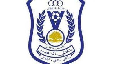 Photo of معلومات عن نادي النصر العماني .. واحدا من أهم الأندية العمانية ..