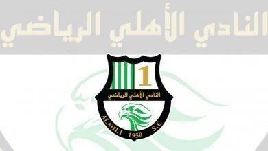 Photo of معلومات عن نادي الأهلي القطري … تعرف على تاريخ وإنجازات أقدم الأندية القطرية