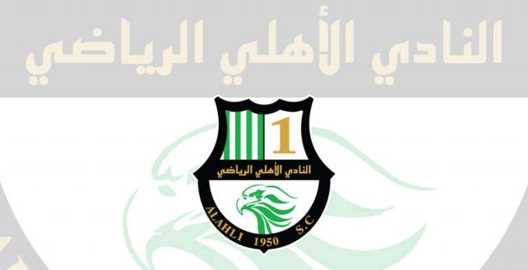 معلومات عن نادي الأهلي القطري
