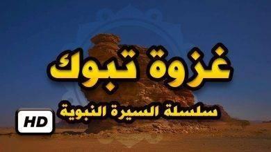 Photo of فوائد غزوة تبوك … تعرف على رحلة جيش العسرة وفوائدها للمسلمين