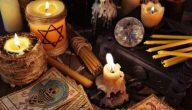 ما هو علاج السحر