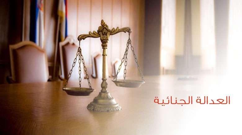 Photo of معلومات عن تخصص العداله الجنائية