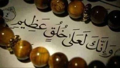 Photo of هل تعلم عن الاخلاق ..