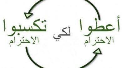Photo of هل تعلم عن الاحترام ..