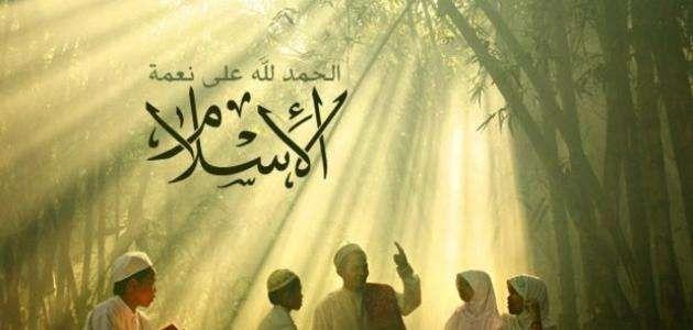 هل تعلم عن الاسلام