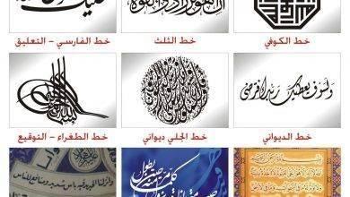 Photo of هل تعلم عن الخط العربي