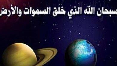 Photo of هل تعلم عن الخلق