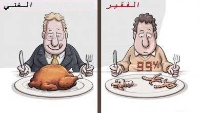 Photo of هل تعلم عن الغني والفقير