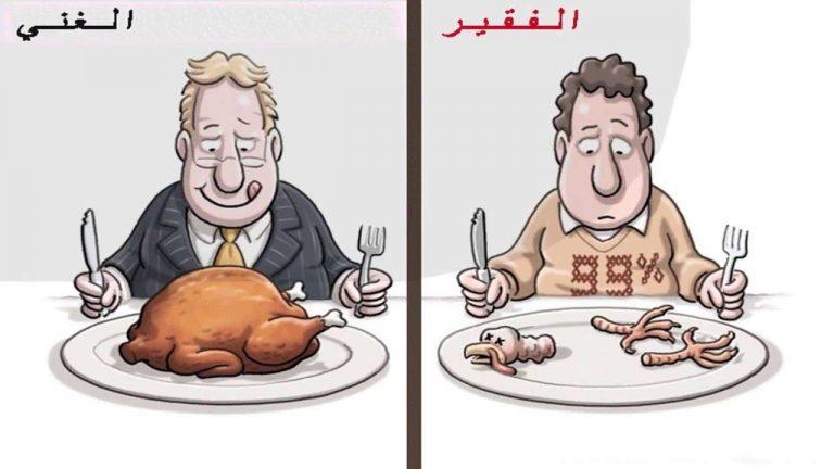 هل تعلم عن الغني والفقير