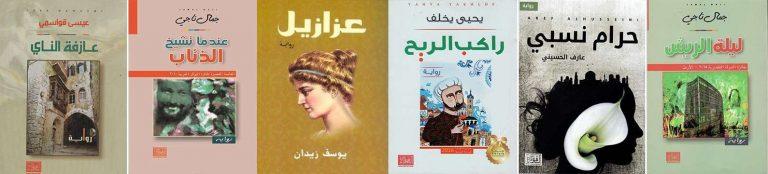 Photo of افضل روايات دار الشروق