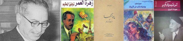 Photo of افضل روايات توفيق الحكيم