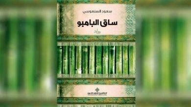 Photo of افضل روايات كويتية