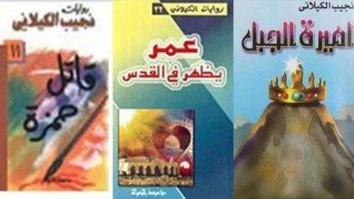Photo of أفضل روايات نجيب الكيلاني