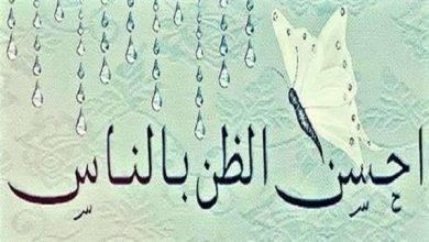 Photo of هل تعلم عن حسن الظن بالناس .. أهمية حسن الظن بالناس ..