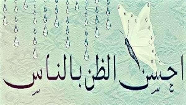 هل تعلم عن حسن الظن بالناس ..