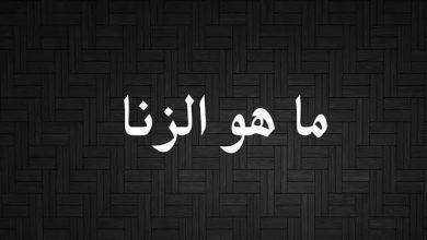 Photo of هل تعلم عن الزنا .. الزنا مخاطره وحكمه