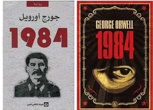 """- رواية 1984"""" ل جورج أورويل"""