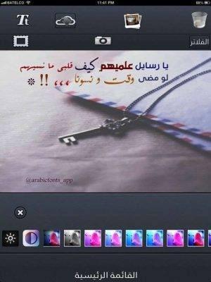 افضل برامج الخطوط العربية للايفون