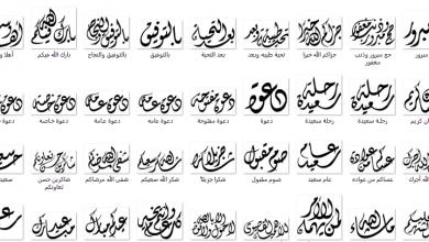 Photo of افضل برامج الخطوط العربية