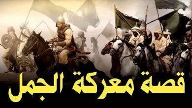 Photo of ماهي احداث معركة الجمل