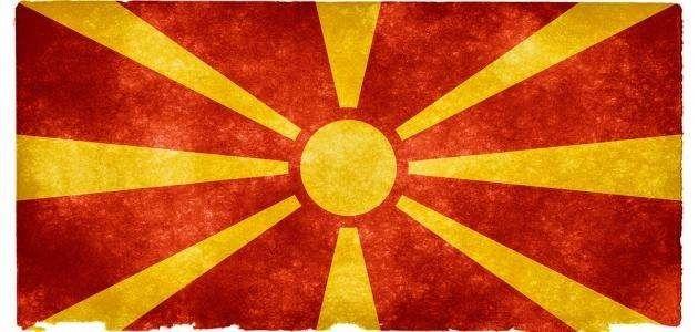 عدد سكان دولة مقدونيا