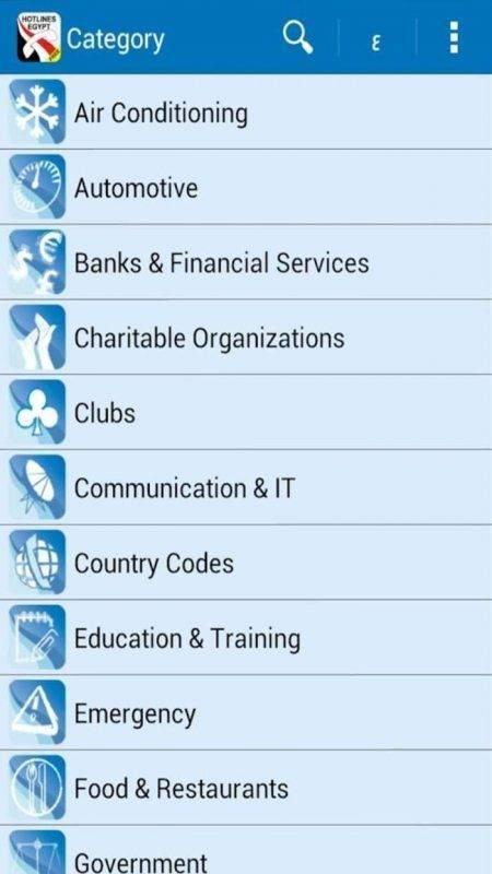 تطبيقات مفيدة في مصر