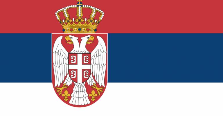 بماذا تشتهر صربيا صناعيا وتجاريا