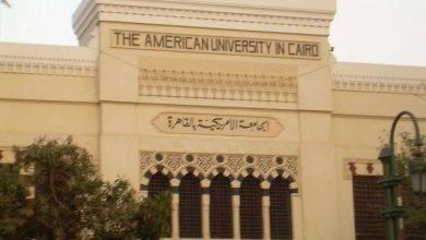 Photo of الجامعة الأمريكية بالقاهرة