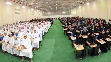 Photo of الجامعات في سلطنة عمان