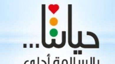 Photo of هل تعلم عن الامن والسلامة ..