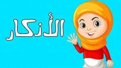 Photo of هل تعلم عن الاذكار .. الأذكار وفضلها على الإنسان