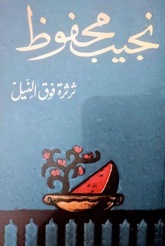 معلومات عن كتاب ثرثرة فوق النيل