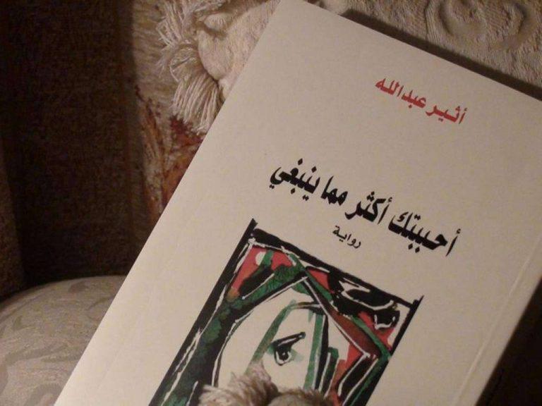 نبذة عن كتاب أحببتك أكثر مما ينبغي