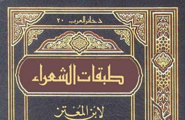 كتاب طبقات الشعراء لابن المعتز pdf