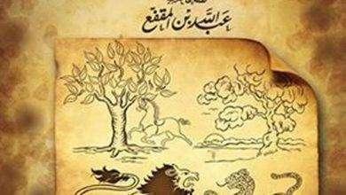 Photo of معلومات عن كتاب كليلة ودمنة