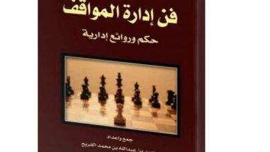 Photo of نبذة عن كتاب فن ادارة المواقف