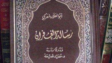 Photo of نبذة عن كتاب رسالة الغفران