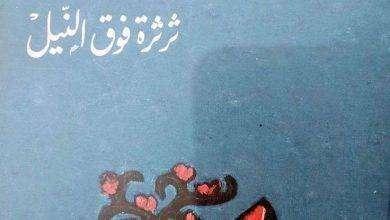 Photo of معلومات عن كتاب ثرثرة فوق النيل