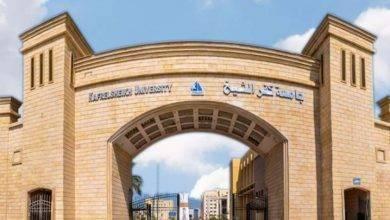 Photo of جامعة كفرالشيخ
