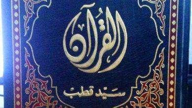 Photo of نبذة عن كتاب في ظلال القرآن