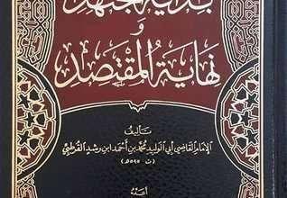 Photo of نبذة عن كتاب بداية المجتهد