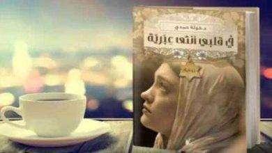 Photo of نبذة عن كتاب في قلبي انثى عبرية