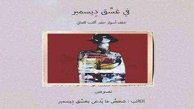 Photo of نبذه عن كتاب في غسق ديسمبر