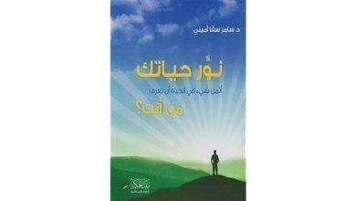 Photo of معلومات عن كتاب نور حياتك