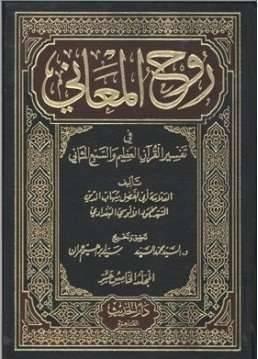 كتاب روح المعاني في تفسير القرآن العظيم والسبع المثاني pdf